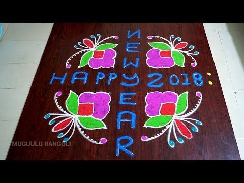 Happy New Year Best Rangoli 23